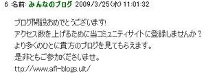 円谷エイプリルフール200907