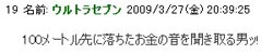 円谷エイプリルフール200908