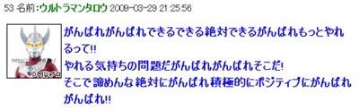 円谷エイプリルフール200916