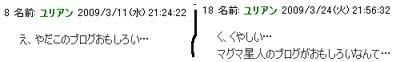 円谷エイプリルフール200936