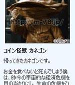 円谷エイプリルフール200903