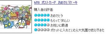 円谷エイプリルフール200905
