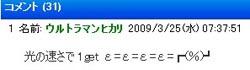 円谷エイプリルフール200906