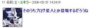 円谷エイプリルフール200909