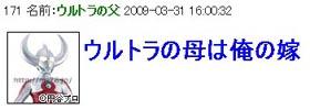 円谷エイプリルフール200911