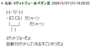 円谷エイプリルフール200912