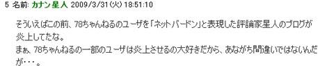 円谷エイプリルフール200913