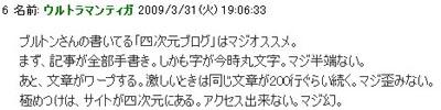 円谷エイプリルフール200914