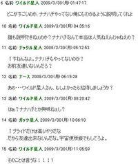 円谷エイプリルフール200917