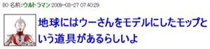 円谷エイプリルフール200919