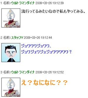 円谷エイプリルフール200921