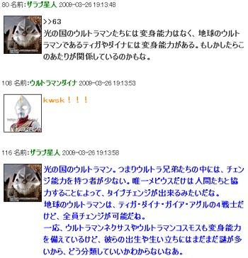 円谷エイプリルフール200922