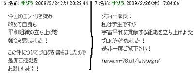 円谷エイプリルフール200925