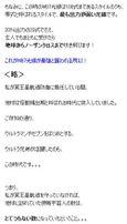 円谷エイプリルフール200928
