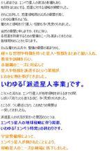 円谷エイプリルフール200931