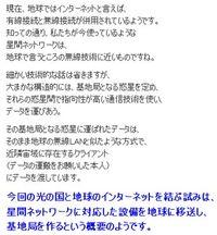 円谷エイプリルフール200932