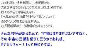 円谷エイプリルフール200934
