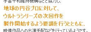 円谷エイプリルフール200946