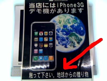 Iphon20090601