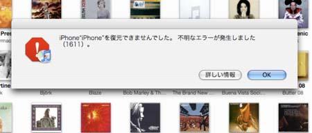 IPhone2009100602