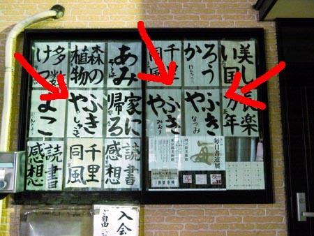 Fukiya2009101302