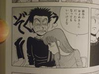Hibari2009110711