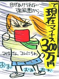 Saibara2009102704