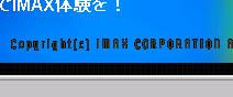Imax2009110405