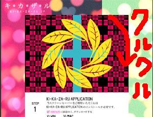 Kikazaru2009122104