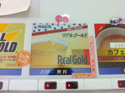 某NTT系列にあった完璧に謎な飲み物