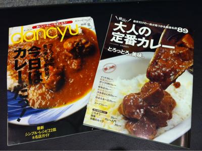 コンビニに行ったら、カレー特集の雑誌が2冊並んでたので