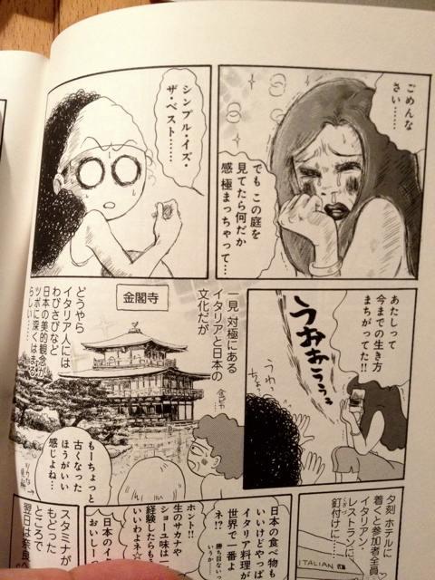 Yamazakimari2011112002