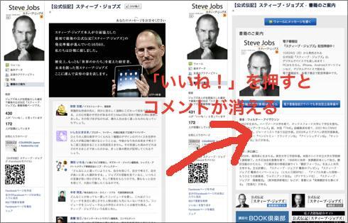 Jobs20111021