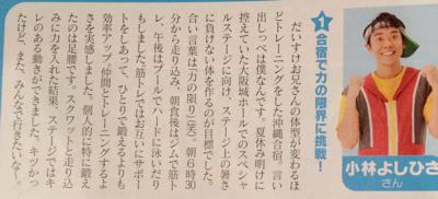Yoshi2011112802