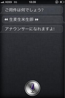 Siriに「アナウンサーになれますよ!」と言われた