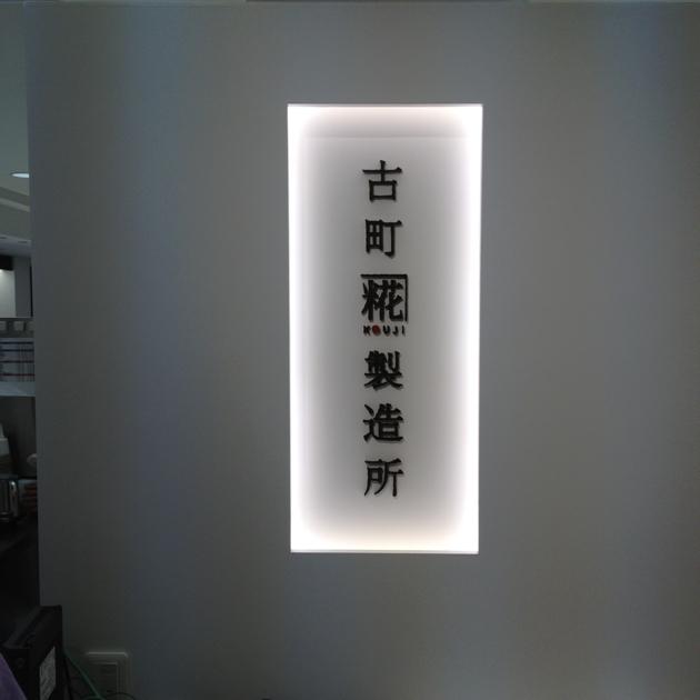 Furumachi2012030502