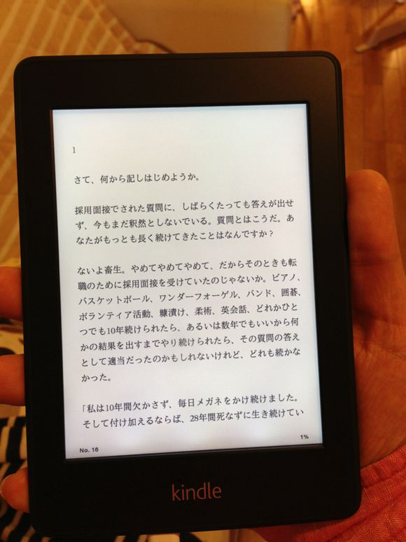 Kindle来た!