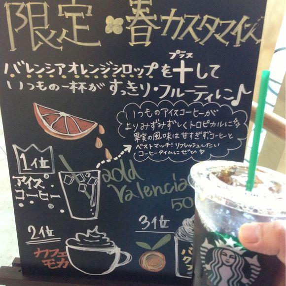 アイスコーヒーにバレンシアオレンジシロップ。超んまい!