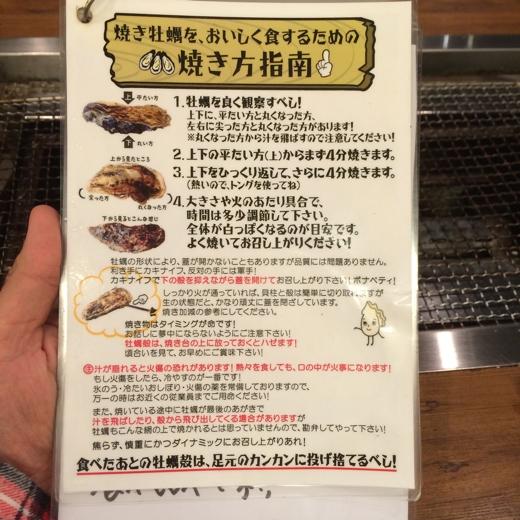 Kakikoya2014051903