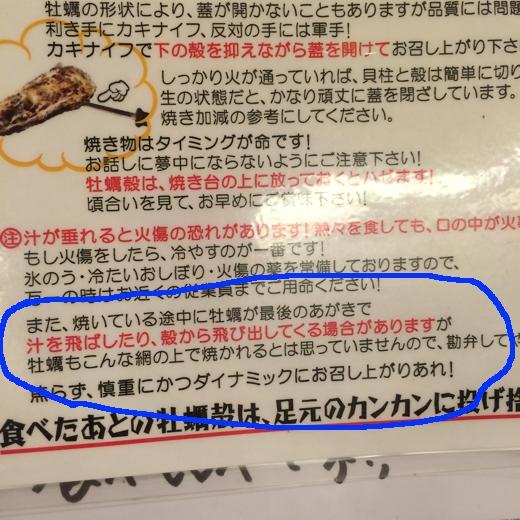 Kakikoya2014051904