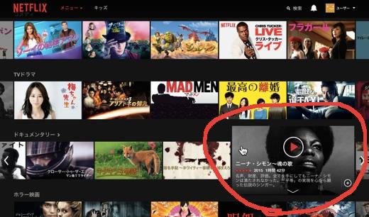 Netflix2015090404