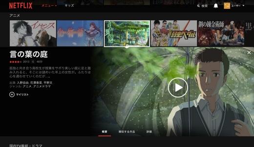 Netflix2015090403