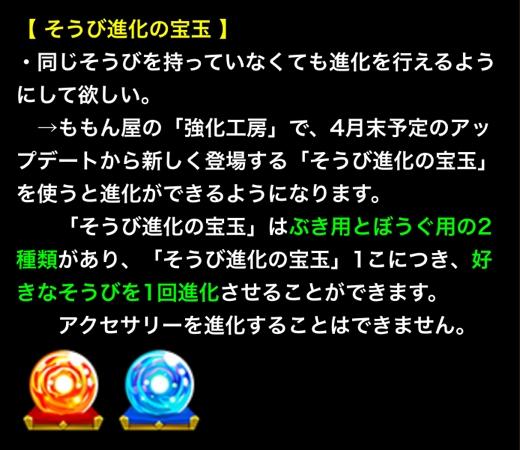 Hoshidora20160421003