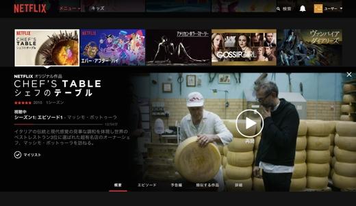 Netflix2015090405