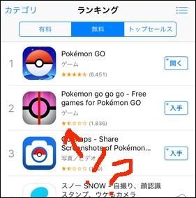 Pokemongogog20160722