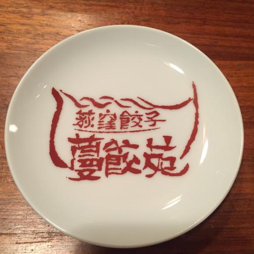 Chingyoen2017092804