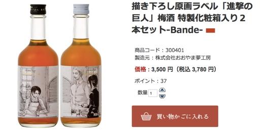 Shingekiumesyu20150225