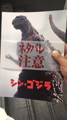 Godzilla20160810