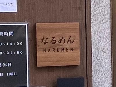 Narumen04