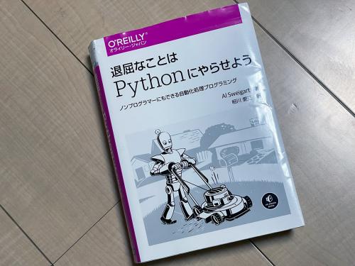 Python2021061801